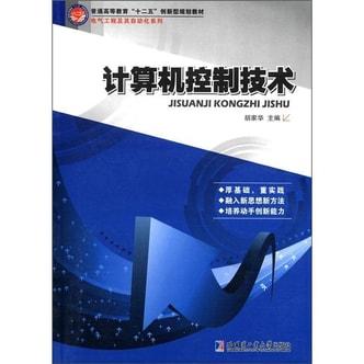电气工程及自动化系列:计算机控制技术