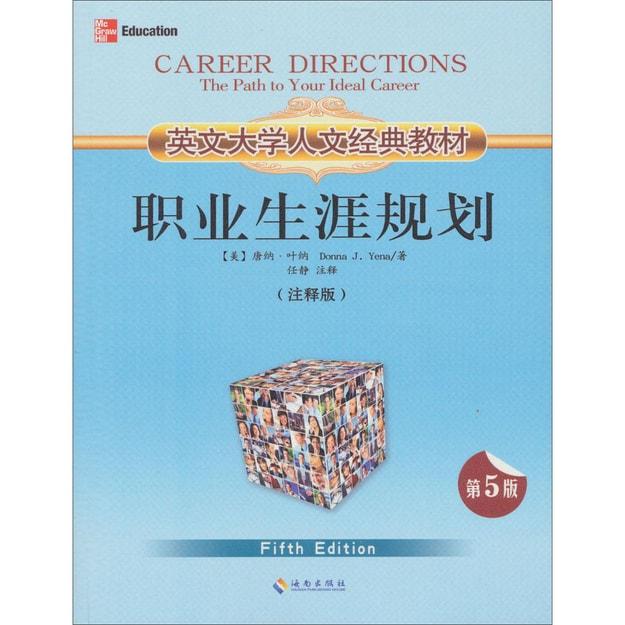 商品详情 - 英文大学人文经典教材:职业生涯规划(注释版)(第5版) - image  0