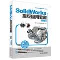 SolidWorks高级应用教程(2014版)