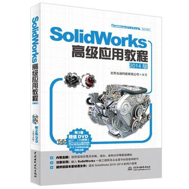 商品详情 - SolidWorks高级应用教程(2014版) - image  0