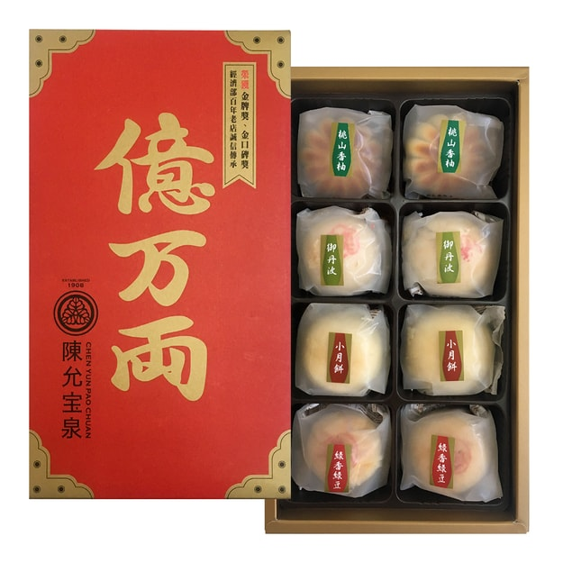 Product Detail - CHEN YUN PAO CHUAN Pastry Set 8pcs - image 0