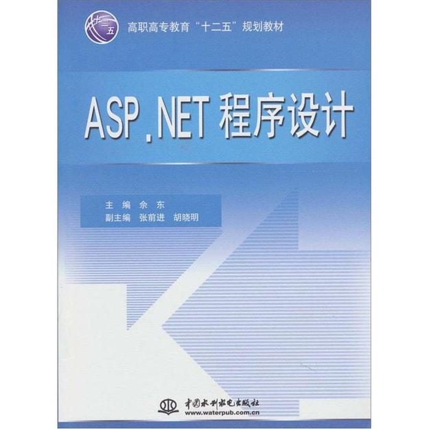 商品详情 - ASP.NET 程序设计 - image  0