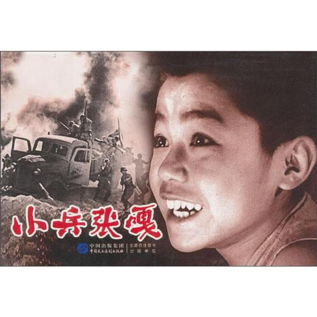 商品详情 - 小兵张嘎 - image  0
