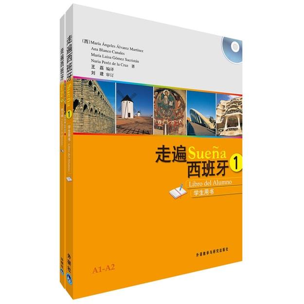 商品详情 - 走遍西班牙(1)套装(学生用书1.练习册1共2册)(专供网店) - image  0