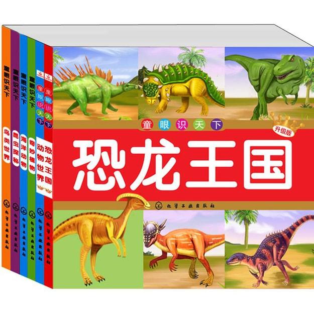 商品详情 - 幼儿科学全知道(套装共6册) - image  0