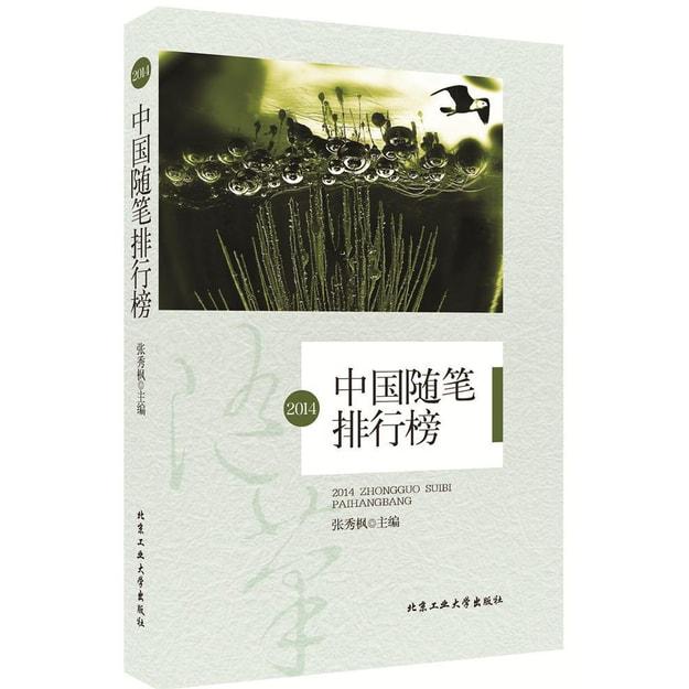 商品详情 - 2014中国随笔排行榜 - image  0