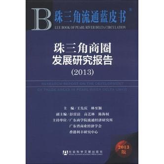 珠三角流通蓝皮书:珠三角商圈发展研究报告(2013)