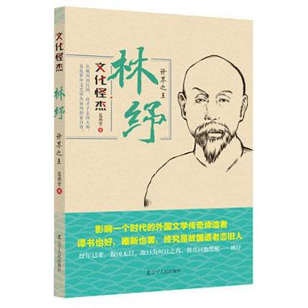商品详情 - 文化怪杰·林纾:译界之王 - image  0