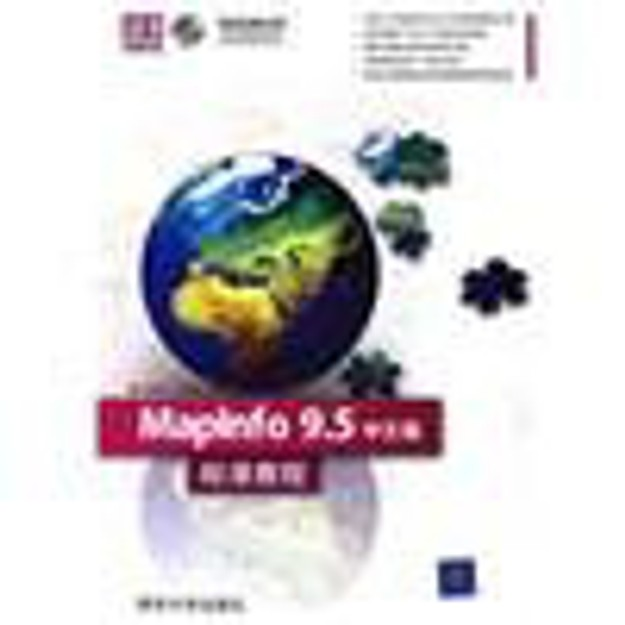 商品详情 - 清华电脑学堂:MapInfo 9.5中文版标准教程(附赠光盘1张) - image  0