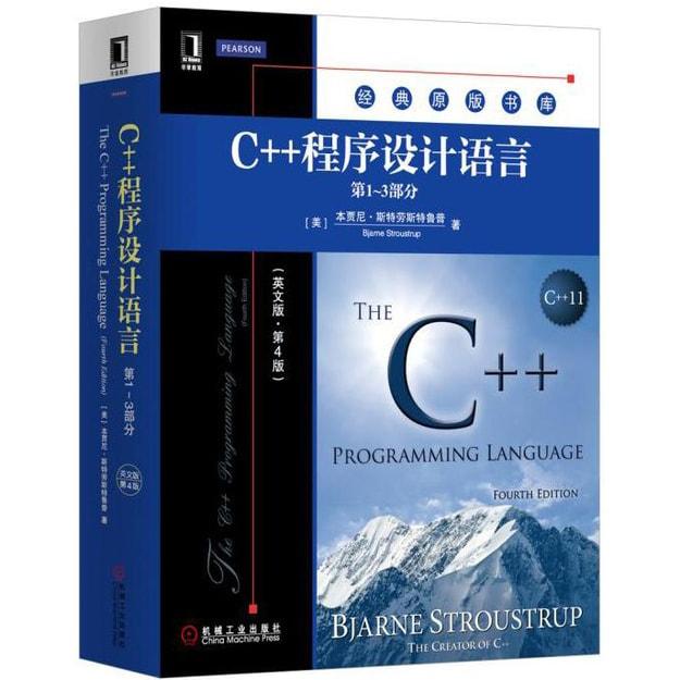 商品详情 - C++程序设计语言(第1-3部分)(英文版 第4版) - image  0