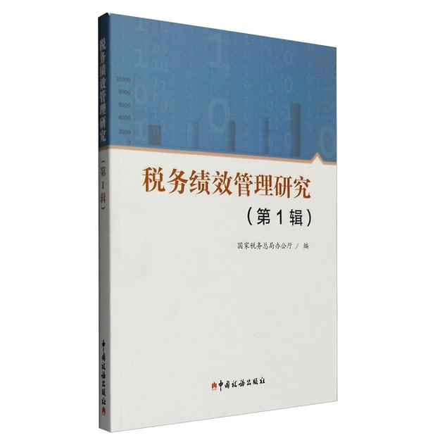 商品详情 - 税务绩效管理研究(第1辑) - image  0