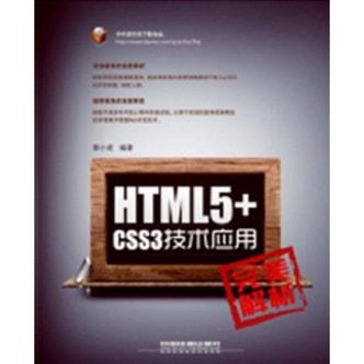 HTML5+CSS3技术应用完美解析