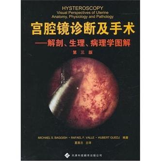 宫腔镜诊断及手术:解剖、生理、病理学图解