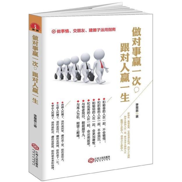 商品详情 - 读美文库:做对事赢一次,跟对人赢一生 - image  0