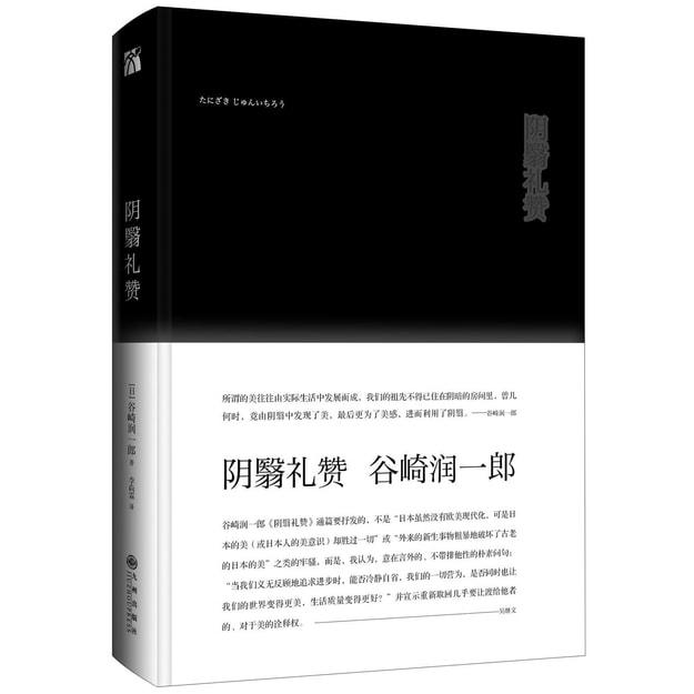 商品详情 - 阴翳礼赞 - image  0