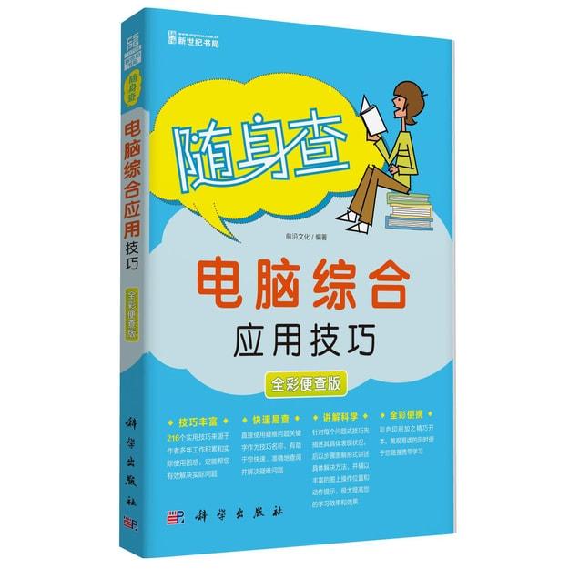 商品详情 - 随身查 电脑综合应用技巧(全彩便查版) - image  0