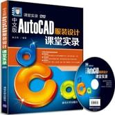 中文版AutoCAD服装设计课堂实录/课堂实录(附光盘)