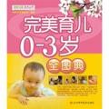 健康母婴系列丛书:完美育儿0-3岁全图典