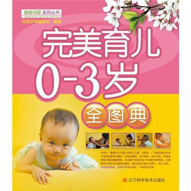 商品详情 - 健康母婴系列丛书:完美育儿0-3岁全图典 - image  0