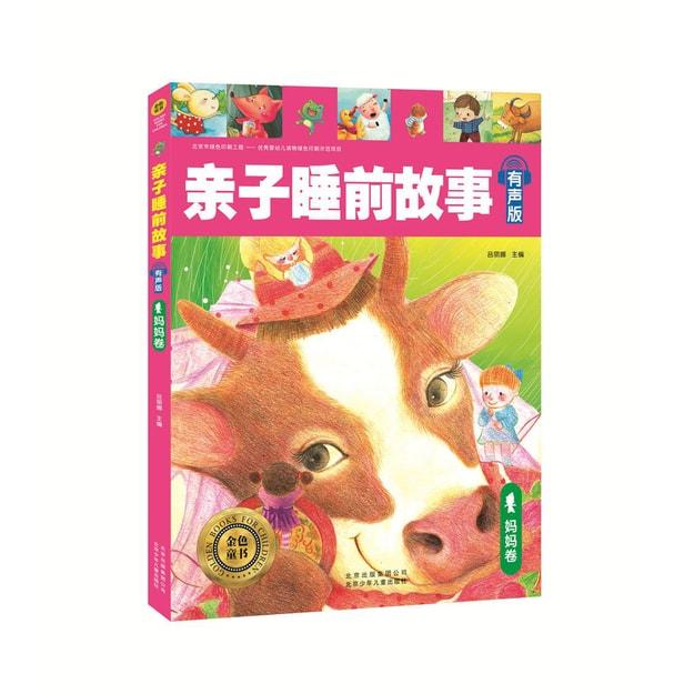 商品详情 - 金色童书-亲子睡前故事(有声版·妈妈卷) - image  0