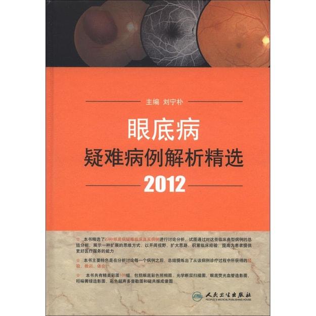 商品详情 - 眼底病疑难病例解析精选2012 - image  0