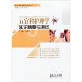 临床护理知识精要与测试丛书:五官科护理学知识精要与测试