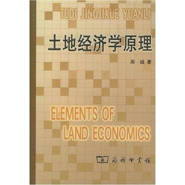 商品详情 - 土地经济学原理 - image  0