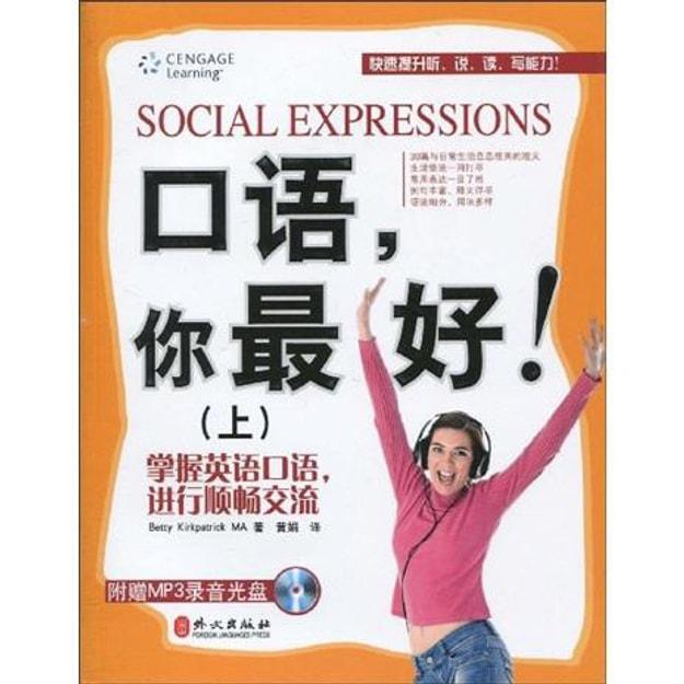 商品详情 - 口语,你最好!(上)(附MP3光盘1张) - image  0