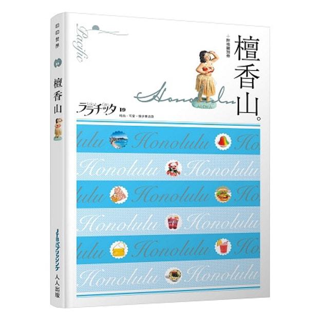 商品详情 - 【繁體】檀香山:叩叩世界19 - image  0
