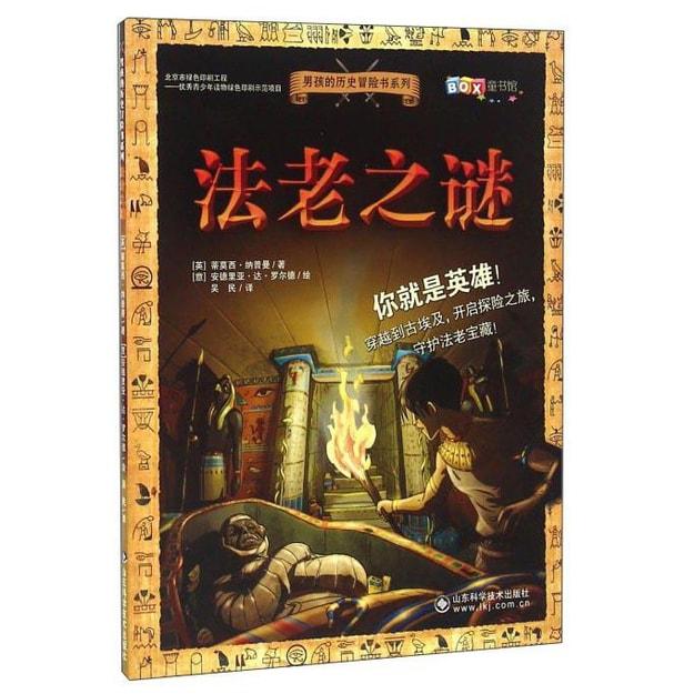 商品详情 - 男孩的历史冒险书系列 法老之谜 - image  0