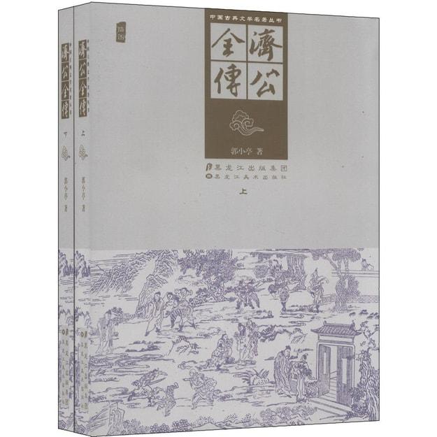 商品详情 - 中国古典文学名著丛书:济公全传(套装上下册) - image  0