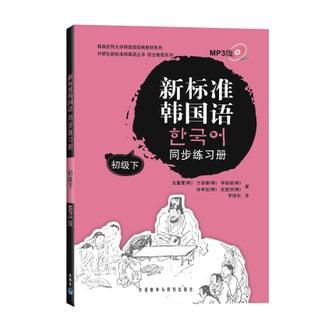 新标准韩国语同步练习册(初级)(下)(附MP3光盘1张)