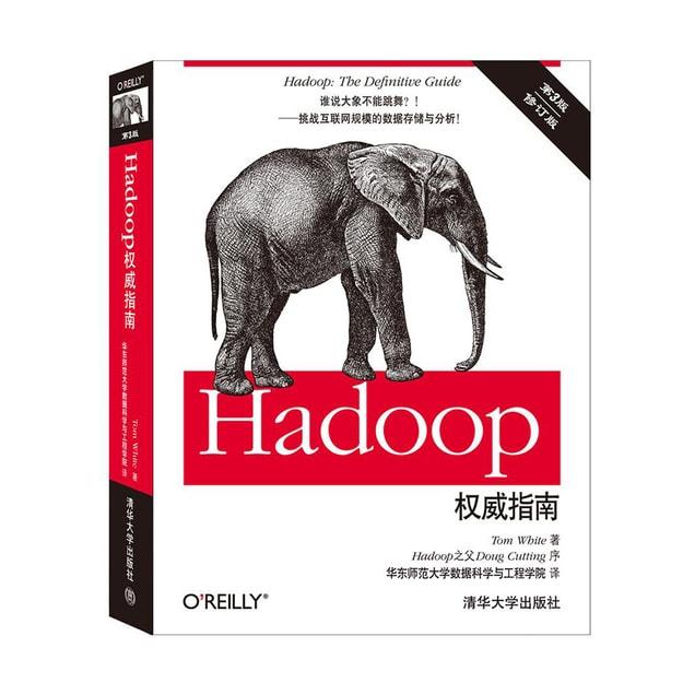 商品详情 - Hadoop权威指南(第3版 修订版) - image  0