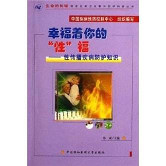 """幸福着你的""""性""""福:性传播疾病防护知识(附VCD光盘)"""
