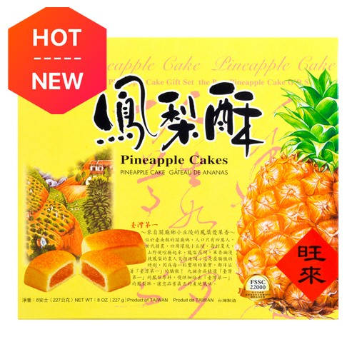 Nice Choice Taiwan Pineapple Cake G