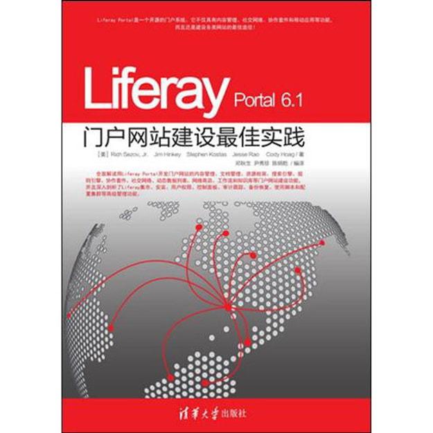 商品详情 - Liferay Portal 6.1门户网站建设最佳实践 - image  0