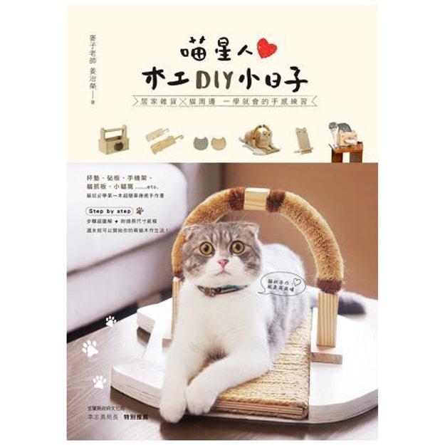 商品详情 - 【繁體】喵星人木工DIY小日子:居家雜貨╳貓周邊 一學就會的手感練習 - image  0