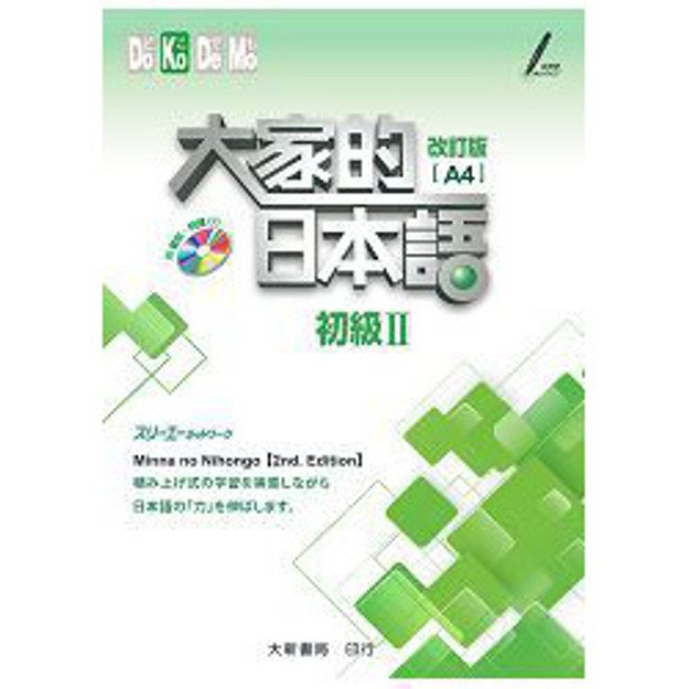 Product Detail - 【繁體】大家的日本語 初級Ⅱ 改訂版(A4) - image 0