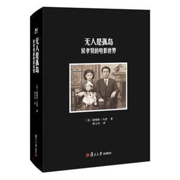商品详情 - 卿云馆·无人是孤岛:侯孝贤的电影世界 - image  0