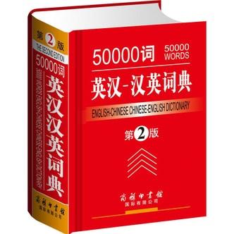 50000词英汉-汉英词典(第2版)