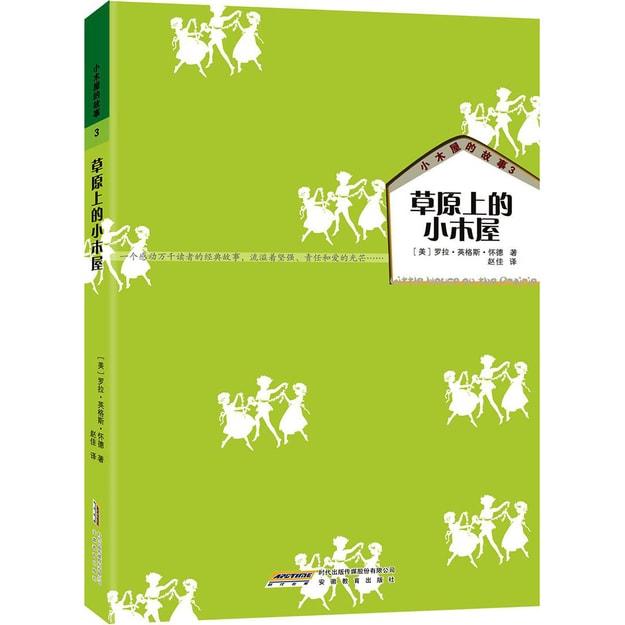 Product Detail - 小木屋的故事系列3:草原上的小木屋 - image 0