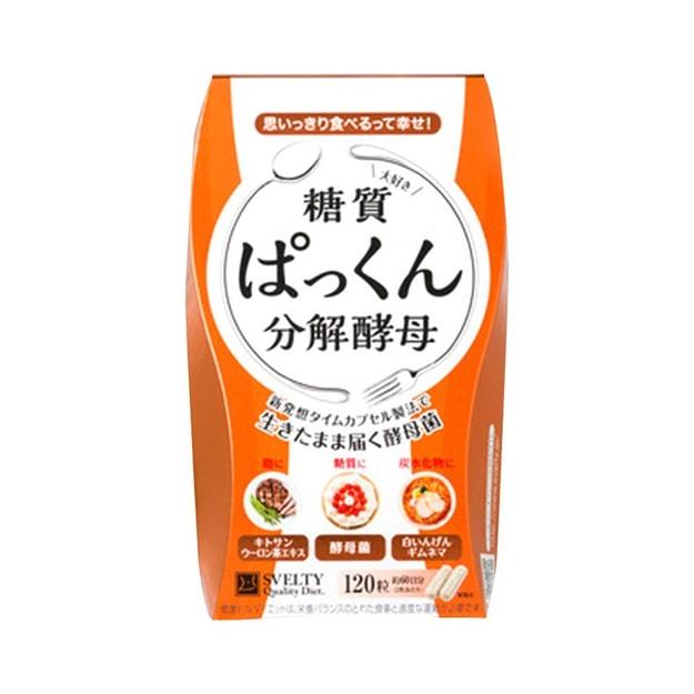 商品详情 - [日本直邮] 日本SVELTY 分解糖分活性酵母生成酵素 120粒 范冰冰同款 - image  0