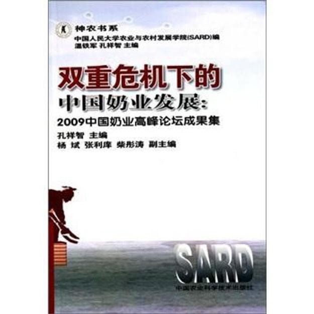 商品详情 - 双重危机下的中国奶业发展:2009中国奶业高峰论坛文集 - image  0