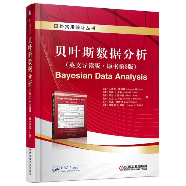 商品详情 - 贝叶斯数据分析(英文导读版 原书第3版) - image  0