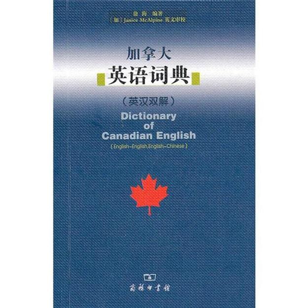 商品详情 - 加拿大英语词典(英汉双解) - image  0
