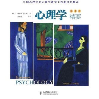 心理学精要(第5版)
