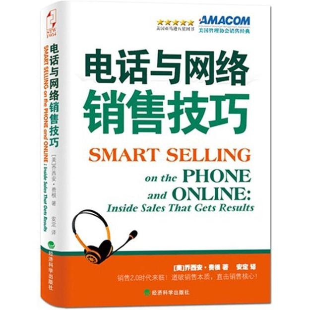 商品详情 - 电话和网络销售技巧 - image  0