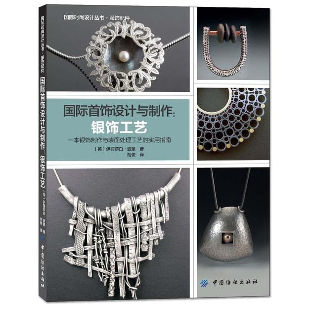 商品详情 - 国际首饰设计与制作:银饰工艺 - image  0