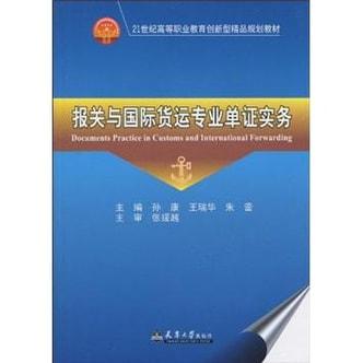 报关与国际货运专业单证实务