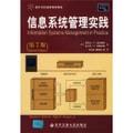 国外名校最新教材精选:信息系统管理实践(第7版)